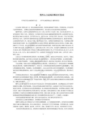 2007中国慢性心力衰竭诊断治疗指南(终稿)