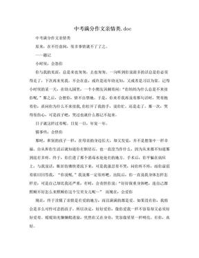 中考满分作文亲情类.doc
