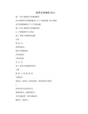 清单计价规范2013