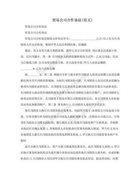 贸易公司合作协议(范文)