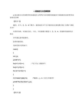 c语言的几大经典程序