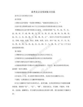 高考文言文实词复习方法