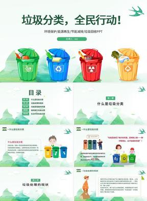 垃圾分类公开课PPT模板5