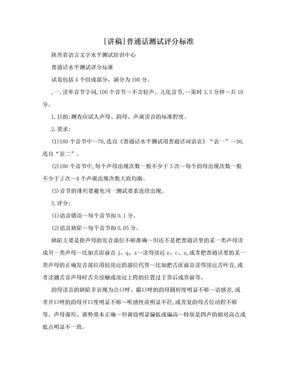 [讲稿]普通话测试评分标准