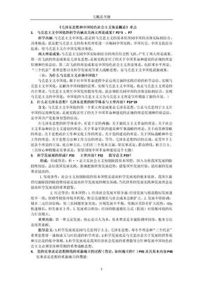 毛泽东思想和中国特色社会主义体系概论