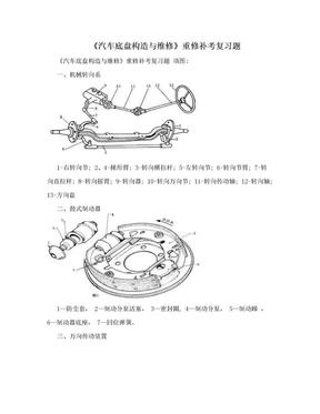 《汽车底盘构造与维修》重修补考复习题