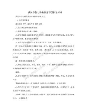 武汉市住宅物业服务等级指导标准