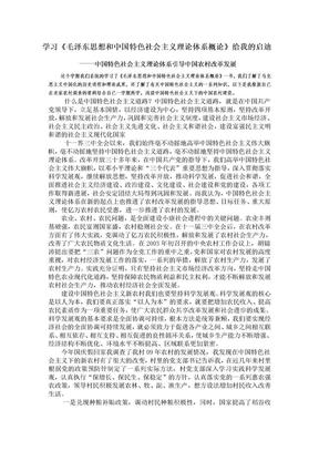 毛泽东思想和中国特色社会主义理论体系概论结业论文