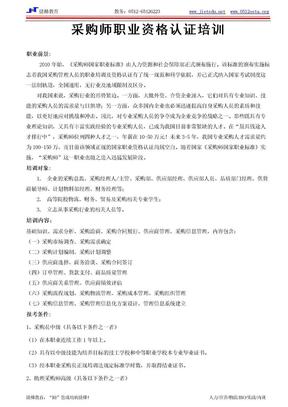 苏州采购师职业资格认证培训