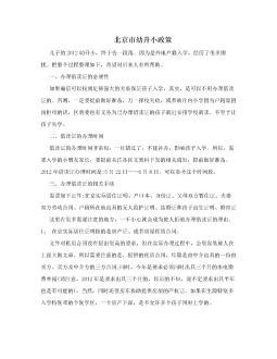 北京市幼升小政策