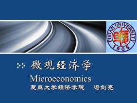 微观经济学-第7章