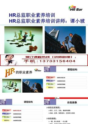 HR总监职业素养培训