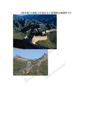 [政史地]人教版八年级历史下册钢铁长城课件PPT