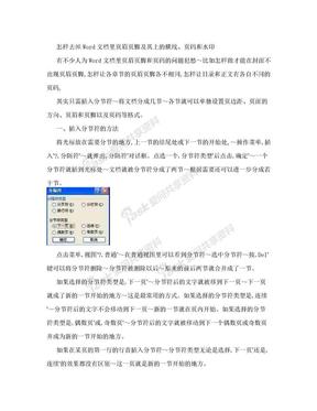 怎样去掉Word文档里页眉页脚及其上的横线、页码和水印