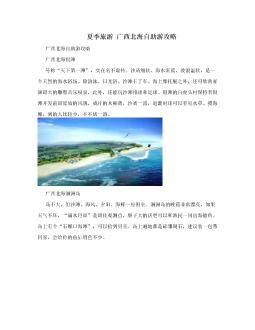 夏季旅游 广西北海自助游攻略