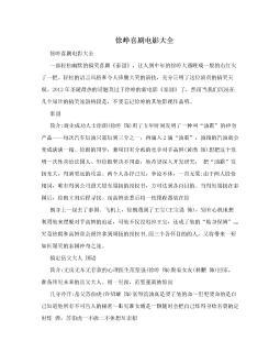 徐峥喜剧电影大全