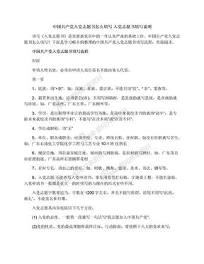 中国共产党入党志愿书怎么填写入党志愿书填写说明