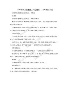 求职简历封面模板_简历封面 - 求职简历封面