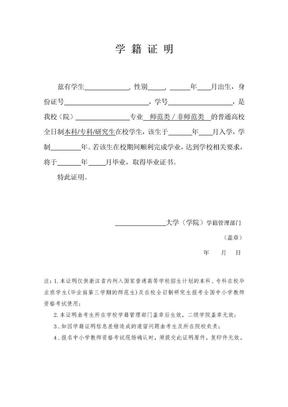 浙江2016上半年教师资格学籍证明电子版