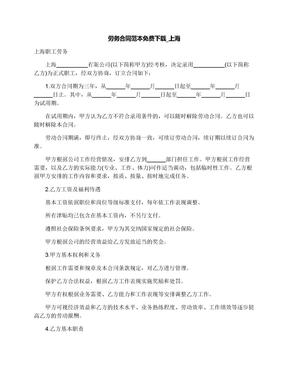 劳务合同范本免费下载_上海