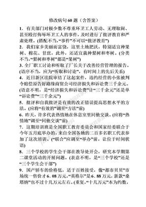 高中语文修改病句60题(含答案)