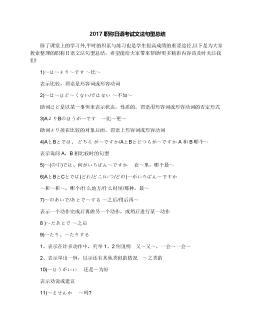 2017职称日语考试文法句型总结