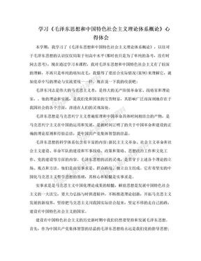 学习《毛泽东思想和中国特色社会主义理论体系概论》心得体会