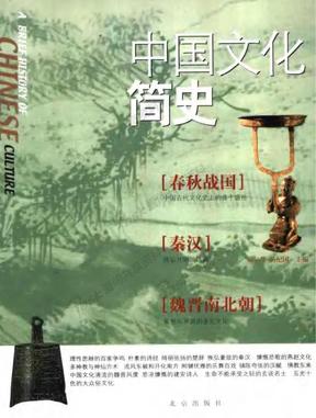 中国文化简史