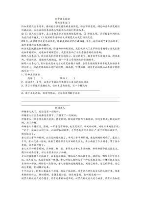1初中语文阅读