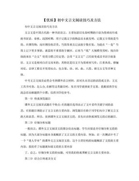 【优质】初中文言文阅读技巧及方法