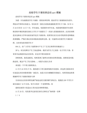 高校学生干部培训总结ppt模板