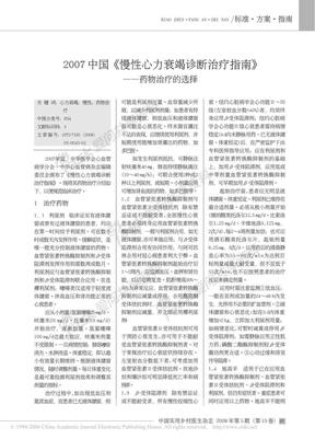 2007中国《慢性心力衰竭诊断治疗指南》