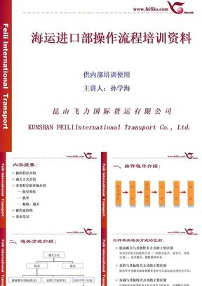 海运进口部操作流程