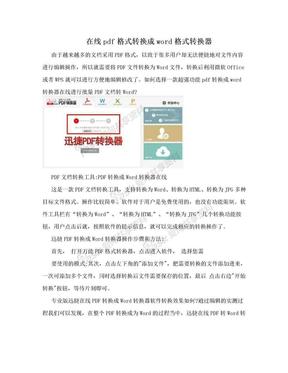 在线pdf格式转换成word格式转换器