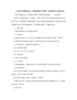 """""""高举红旗跟党走_共筑我的中国梦""""团组织生活策划书"""