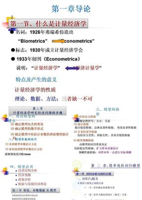 内容总结(计量经济学)