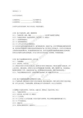 购销合同(标准文本1)