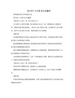 【古诗十九首】原文及翻译