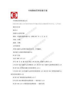 中海物业管理客服手册