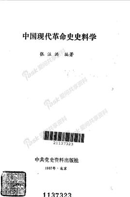 中国现代革命史史料学[张注洪 中共党史资料出版社1987]