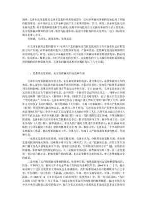浅论毛泽东新闻思想