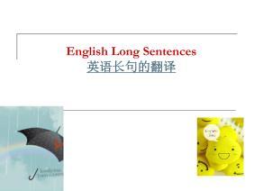 翻译基础英语长句的处理