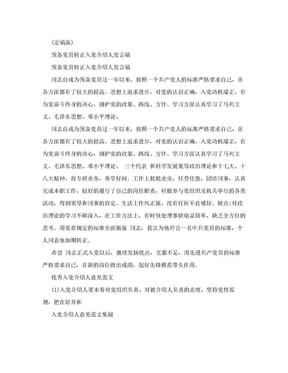 预备党员转正入党介绍人发言稿(最新版)