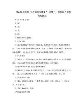 河南城建学院 工程测量实验报告 实验二:等外闭合水准路线测量