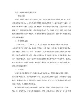 小学二年级语文培优辅差计划