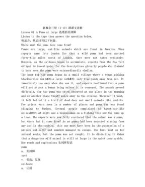 新概念三册(1-10)课课文详解