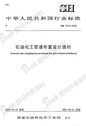 SH3012-2000 石油化工管道布置设计通则