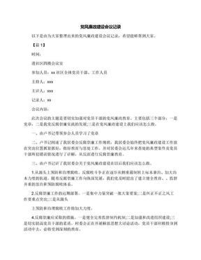 党风廉政建设会议记录