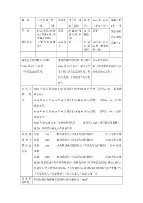 入党积极分子培养教育考察表填法