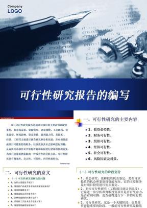 可行性研究报告的格式及内容